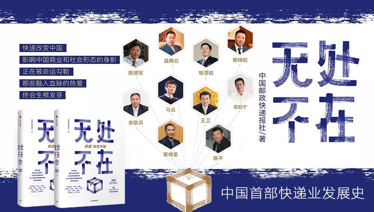 快递人必读:《无处不在》-中国首部快递业发展史