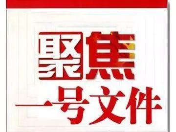 四川省委一号文件支持邮政参与现代农业体系建设