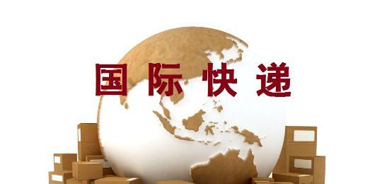 快递国际业务有调整 价格提升要求更严