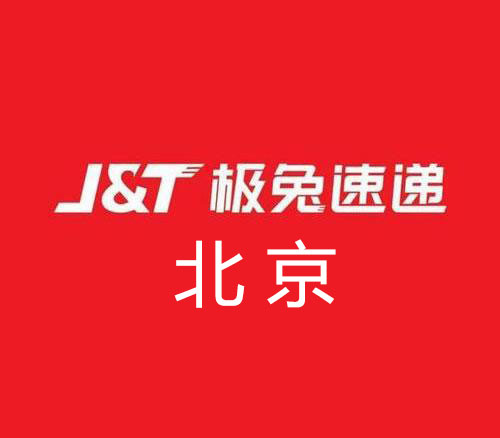 北京市极兔快递网点地址及客服电话