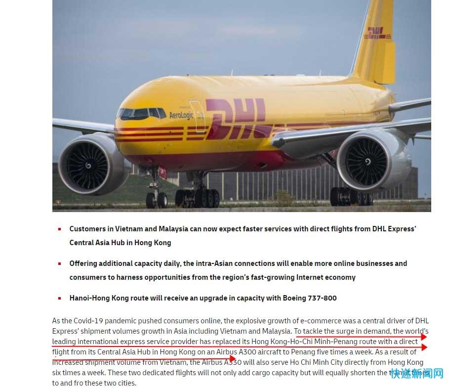 DHL快递新增中国香港-马来西亚槟城直飞航线