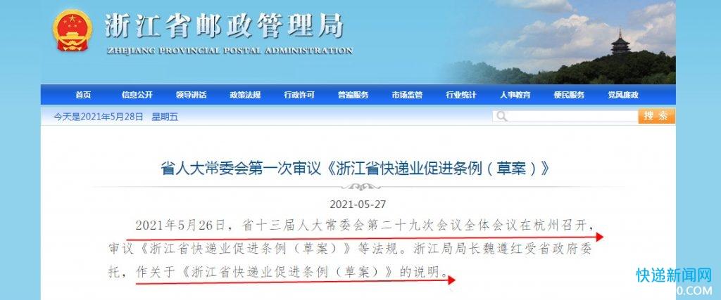 《浙江省快递业促进条例》被列为浙江今年立法计划一类项目