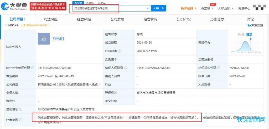 圆通速递成立供应链公司 注册资本2亿元