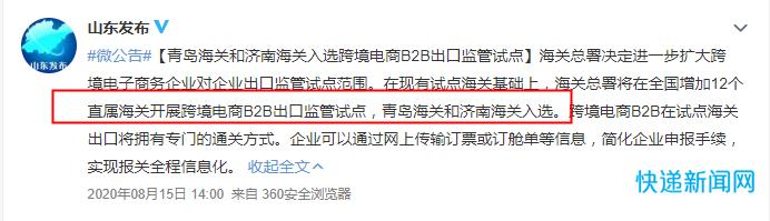 济南泉城海关首批中欧班列跨境电商清单出口货物通关