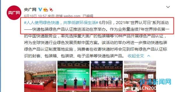 顺丰、京东等4家寄递企业发起使用绿色快递包装产品倡议