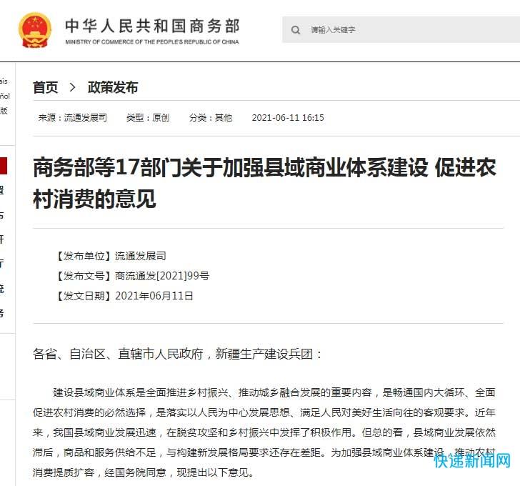 17部门明确到2025年基本实现县县有物流配送中心