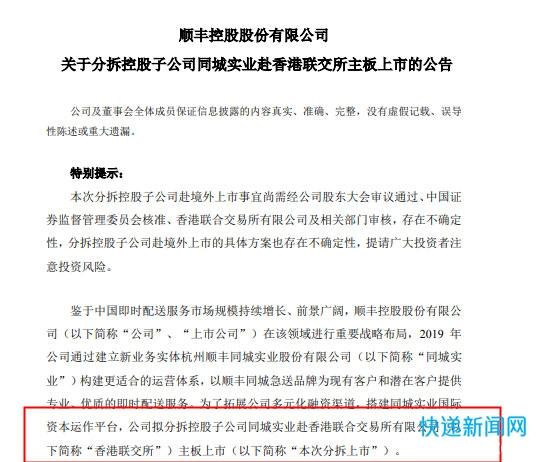 顺丰控股拟分拆顺丰同城赴港上市,中国证监会已接收材料