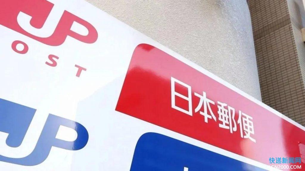 日本邮政与无人机自主控制系统研究所(ACSL)进行合作