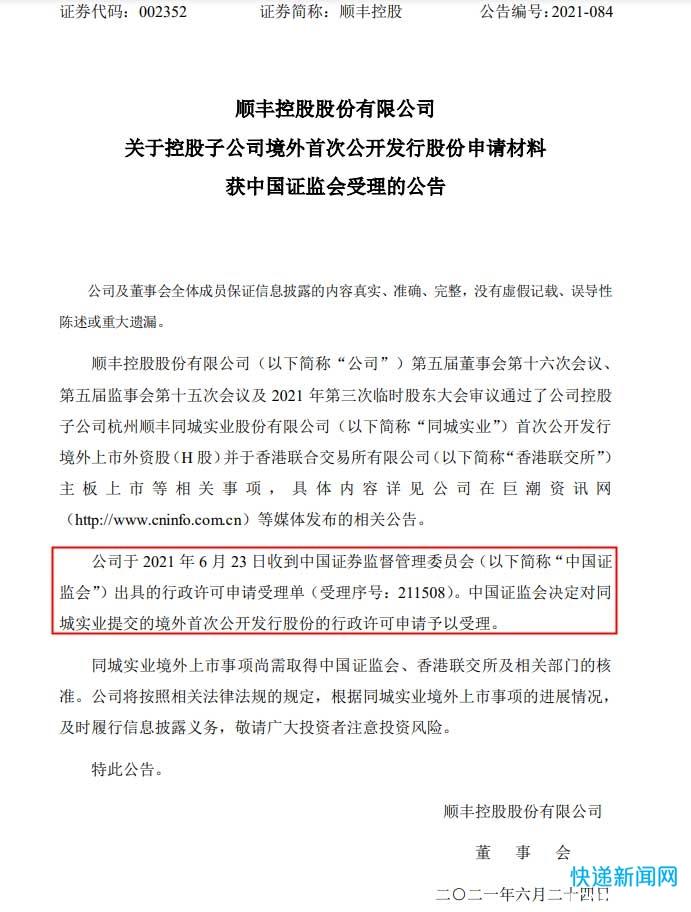 顺丰控股:子公司境外IPO申请材料获中国证监会受理