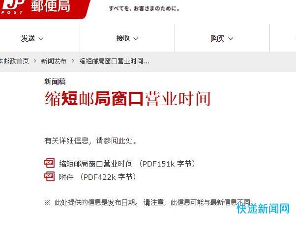 日本邮政从7月开始行缩短邮局窗口营业时间