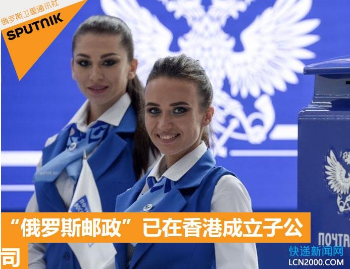 俄罗斯邮政在香港注册成立子公司