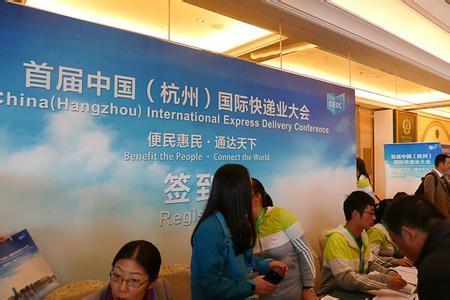 第四届中国(杭州)国际快递业大会即将召开