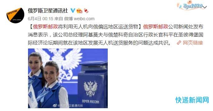 俄罗斯邮政将在俄偏远地区推出无人机送货服务