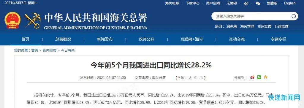 海关总署:前5个月我国以保税物流方式进出口1.79万亿元