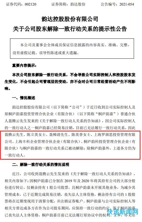 韵达股份:公司实控人与桐庐韵嘉的一致行动关系被动解除