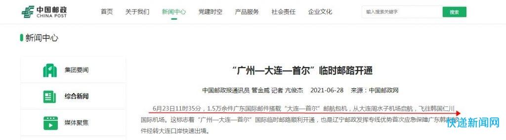 """中国邮政开通""""广州—大连—首尔""""临时邮路"""