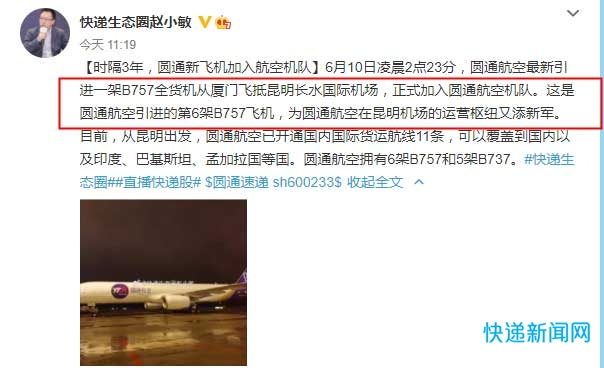 第6架B757飞机加入圆通航空机队并顺利起航