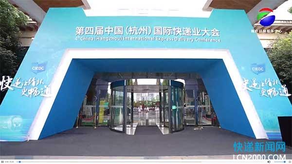 第四届中国(杭州)国际快递业大会在桐庐召开