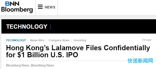 传货拉拉秘密申请美国IPO 拟筹资10亿美元