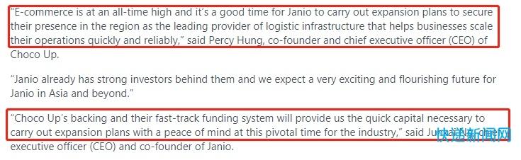 新加坡物流公司Janio获800万美元融资 Choco Up领投
