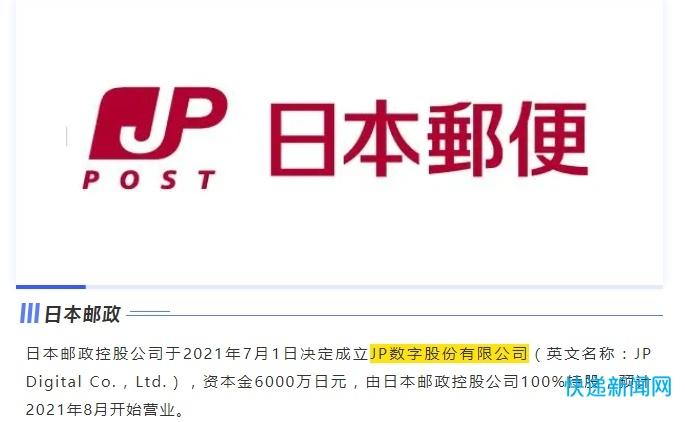日本邮政成立JP数字股份有限公司 资本金6000万日元