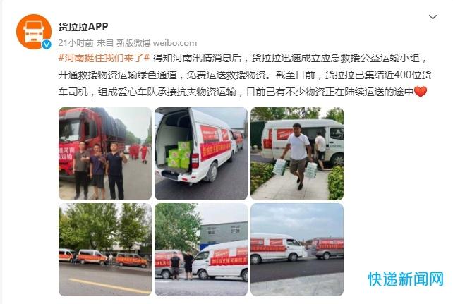 超400位货拉拉爱心司机支援河南救灾物资运输