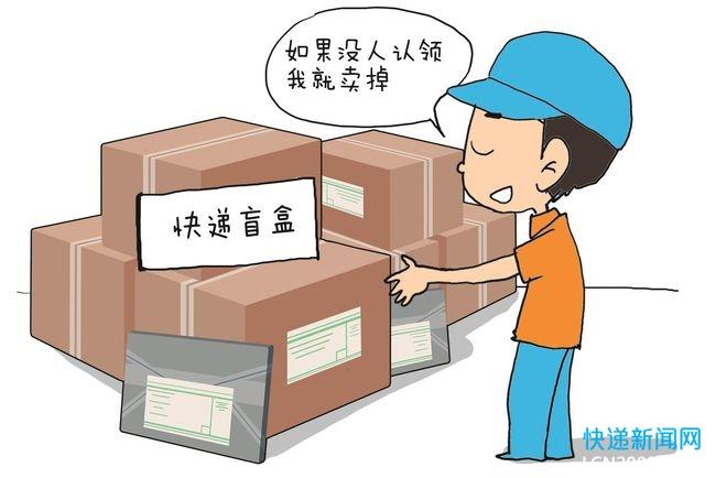 """警惕""""快递盲盒""""沦为""""侵权盲盒"""""""