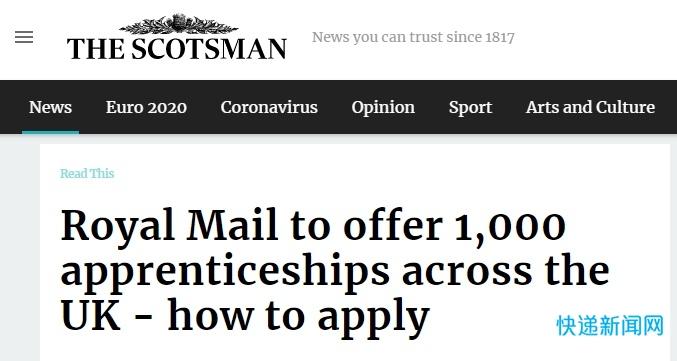 英国皇家邮政推出邮政学徒计划 提供1000个实习机会