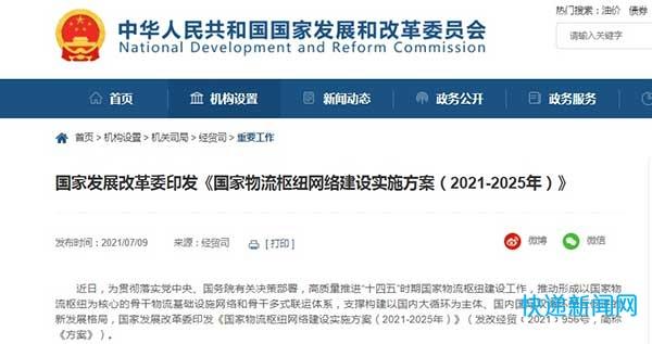国家发改委:稳步推进120个左右国家物流枢纽布局建设