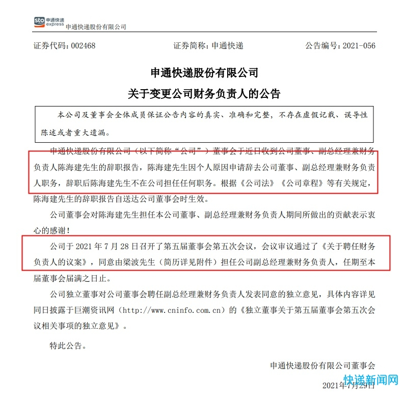 菜鸟资深财务专家梁波出任申通快递副总经理兼财务负责人