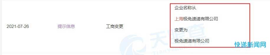上海极兔速递有限公司更名为极兔速递有限公司