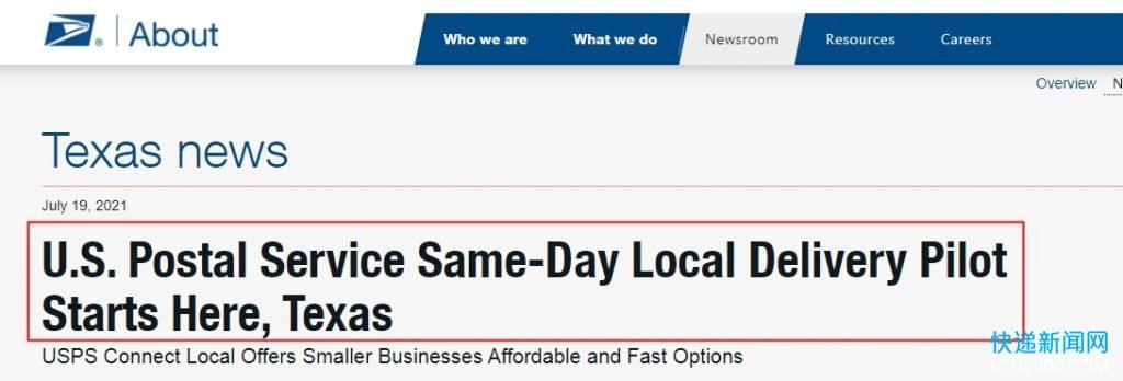 美国邮政为小企业提供本地当天送服务