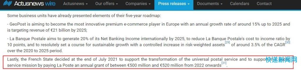 法国邮政明年起将获得政府每年5亿欧元补贴
