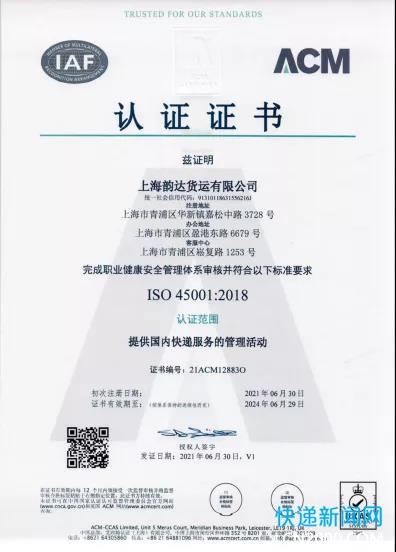 韵达快递通过ISO45001职业健康安全管理体系认