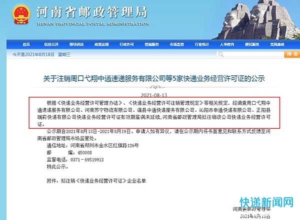 河南邮管局拟注销河南苏宁物流等5家快递业务经营许可证