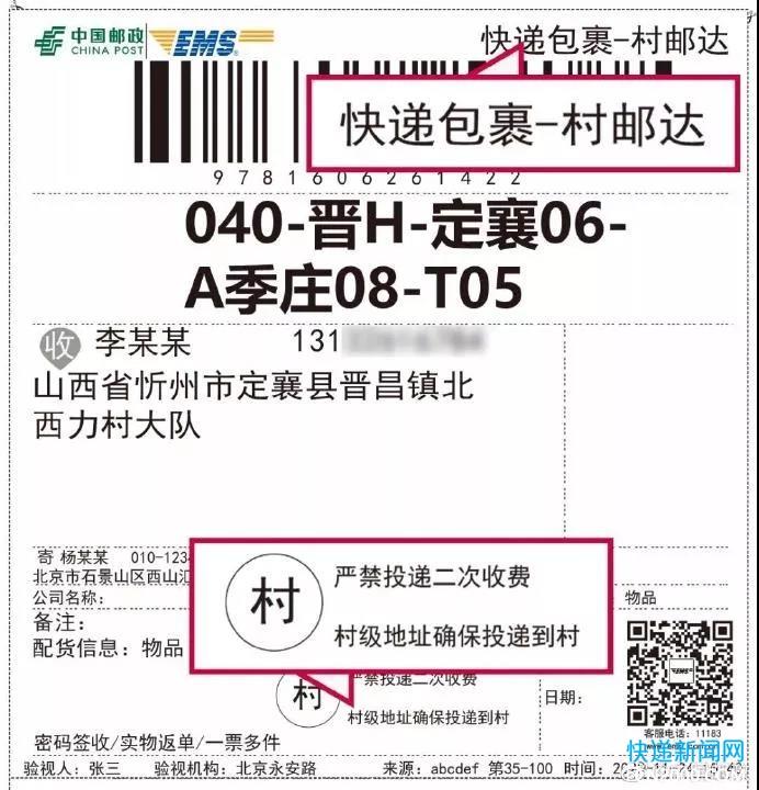 中国邮政放大招:推出全新产品,承诺投递到村、拒绝二次收费!
