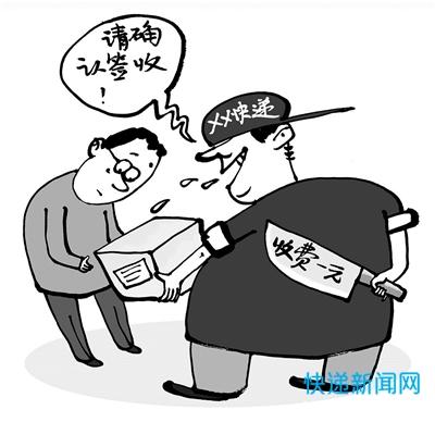 """顺丰""""签收确认""""收费1元,媒体:快递法定义务岂能变收费服务"""