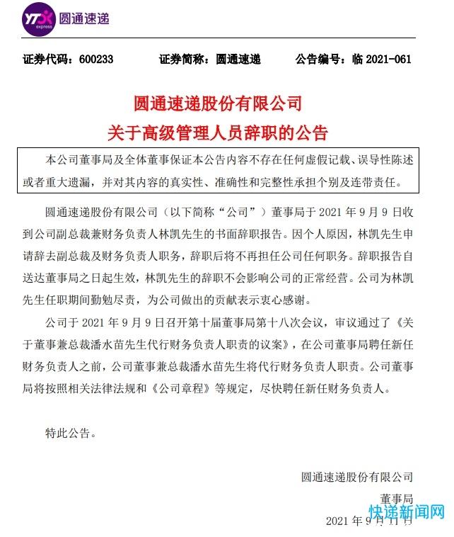 圆通速递副总裁兼财务负责人林凯辞职