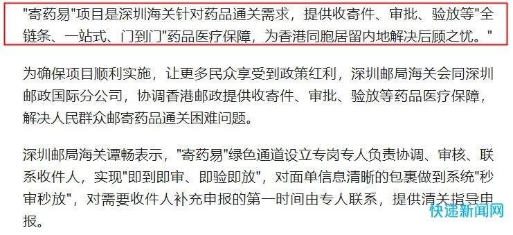"""深圳海关开通粤港药品邮寄绿色通道""""寄药易"""""""