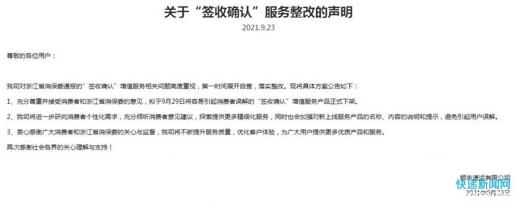 """顺丰拟于9月29日将""""签收确认""""增值服务产品正式下架"""