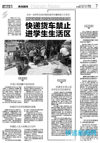 海口:快递货车禁止进学生生活区
