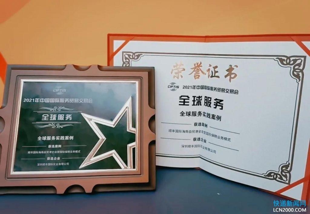 """顺丰国际创新保税业务模式获颁2021服贸会""""全球服务实践案例""""奖"""