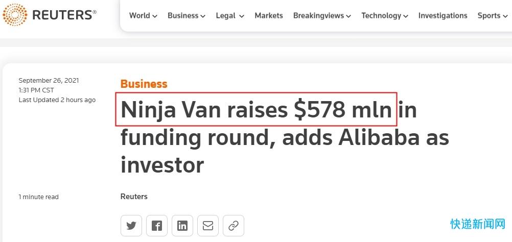 新加坡物流Ninja Van融资5.78亿美元 阿里巴巴参投