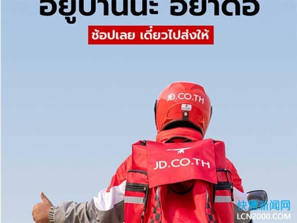 京东泰国运营3周年,实现85%订单隔日达