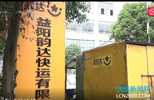 益阳韵达快递老板突然失踪,一百多人数月工资被拖欠!