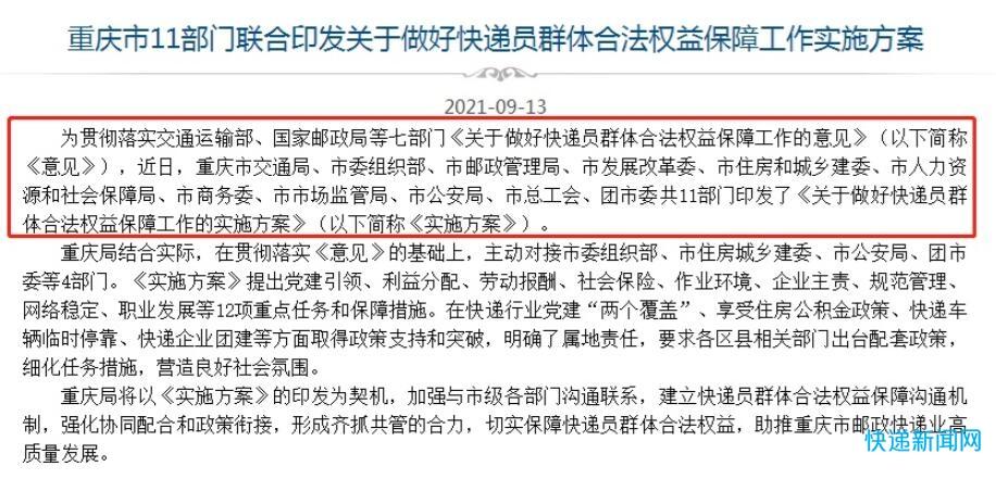 重庆市11部门出台快递员群体合法权益保障工作实施方案