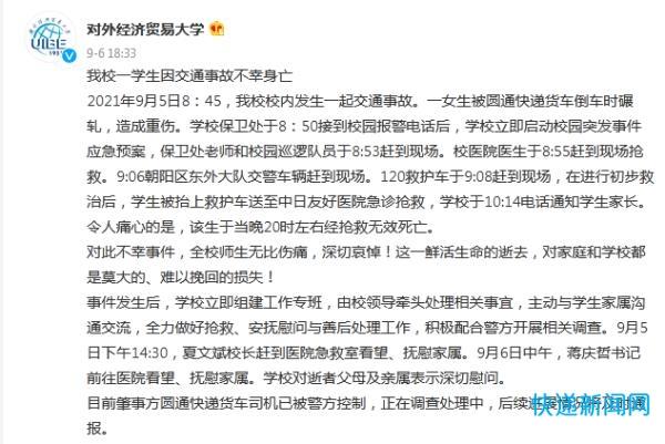 圆通回应女生被快递车碾压身亡:悲痛和自责!已成立负责小组协助警方调查