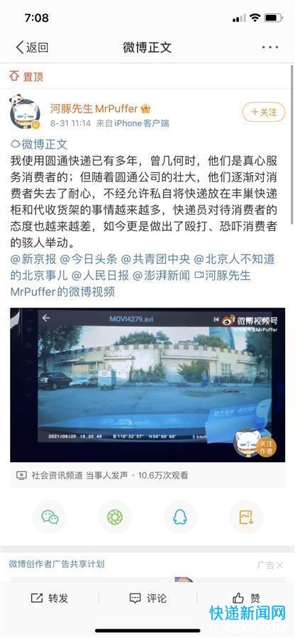 市民取件遭圆通快递员围殴,手机被抢身体多处受伤,打人者未道歉