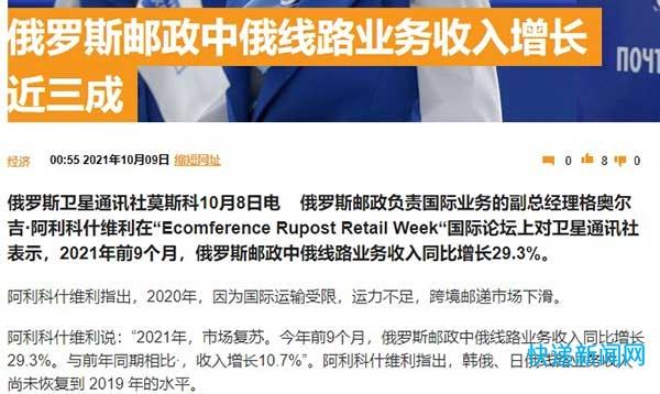 俄罗斯邮政:中俄线路业务收入增长近三成