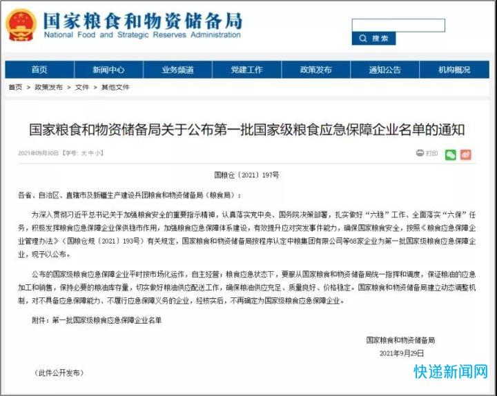 顺丰速运、京东物流等入选首批国家级粮食应急保障企业